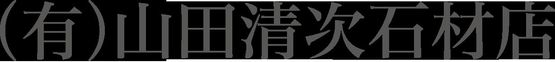 (有)山田清次石材店