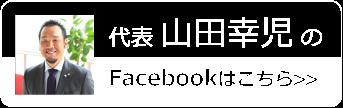弊社代表 山田幸児 Facebook